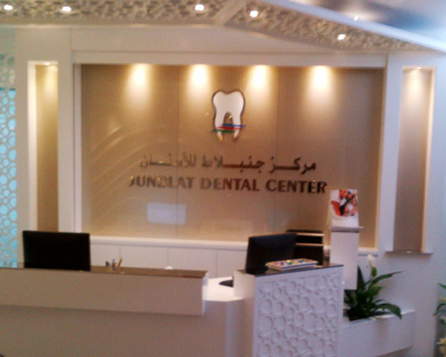 Junblat Dental Center